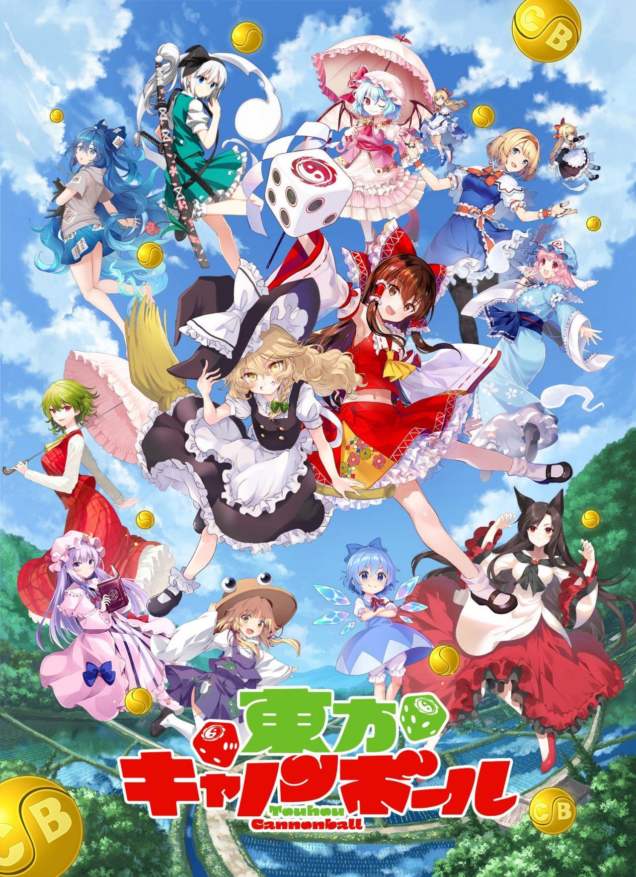 新作スマホ向けボードゲーム『東方キャノンボール』が10月1日(火)より配信中!