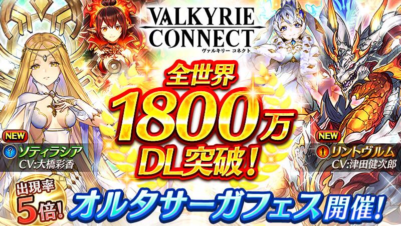 『ヴァルキリーコネクト』1,800万ダウンロード突破!記念キャンペーンを開催中!!