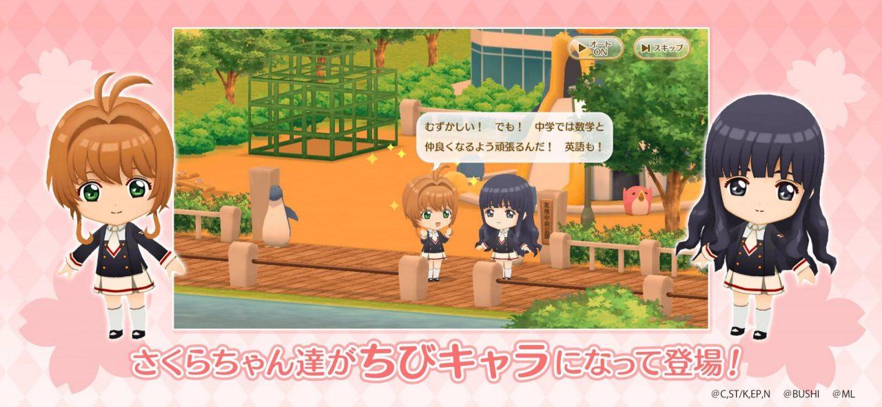 『カードキャプターさくら ハピネスメモリーズ』10月3日(木)より配信開始!