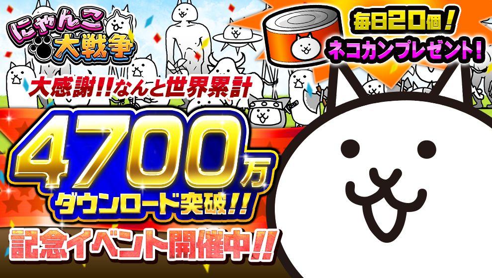 にゃんこ大戦争【ニュース】:4,700万ダウンロード突破記念イベントが本日よりスタート!