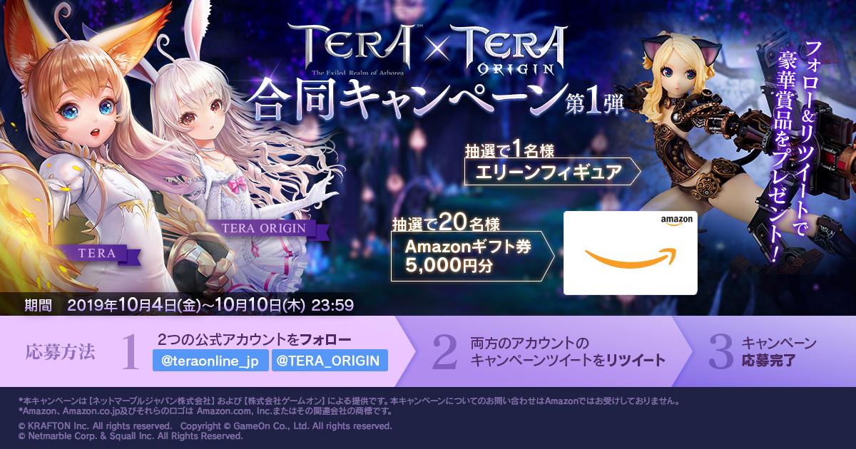 『TERA ORIGIN』とPC版『TERA』が合同キャンペーンを開催中!