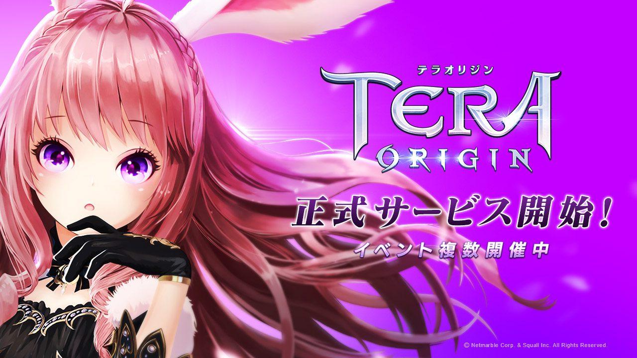 『TERA ORIGIN』本日10月10日(木)より正式サービス開始!記念キャンペーン実施中