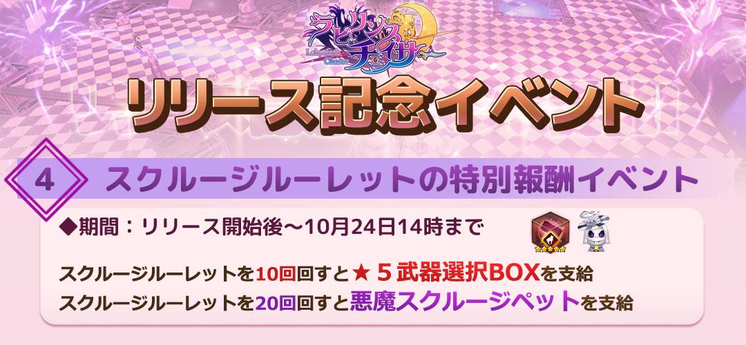 快速戦闘アクションRPG『ラビリンスチェイサー』10月10日(木)より配信開始!