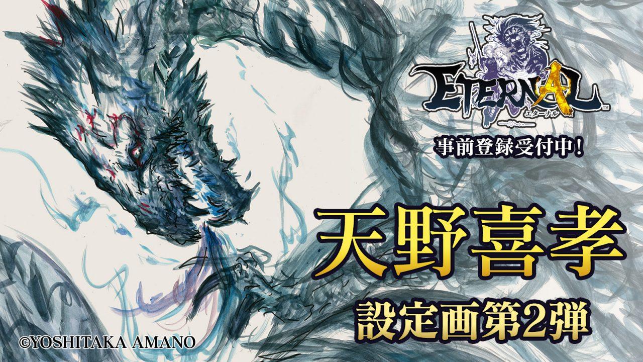 新作MMORPG『ETERNAL』天野喜孝氏による設定画第2弾を公開!