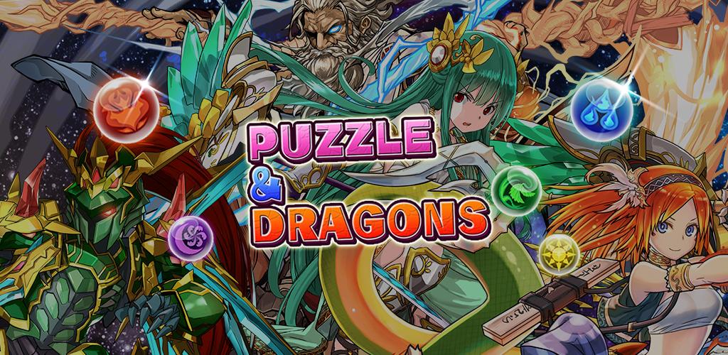 『パズル&ドラゴンズ for Amazon』が10月24日(木)よりAmazonアプリストアにて配信開始!事前登録受付中