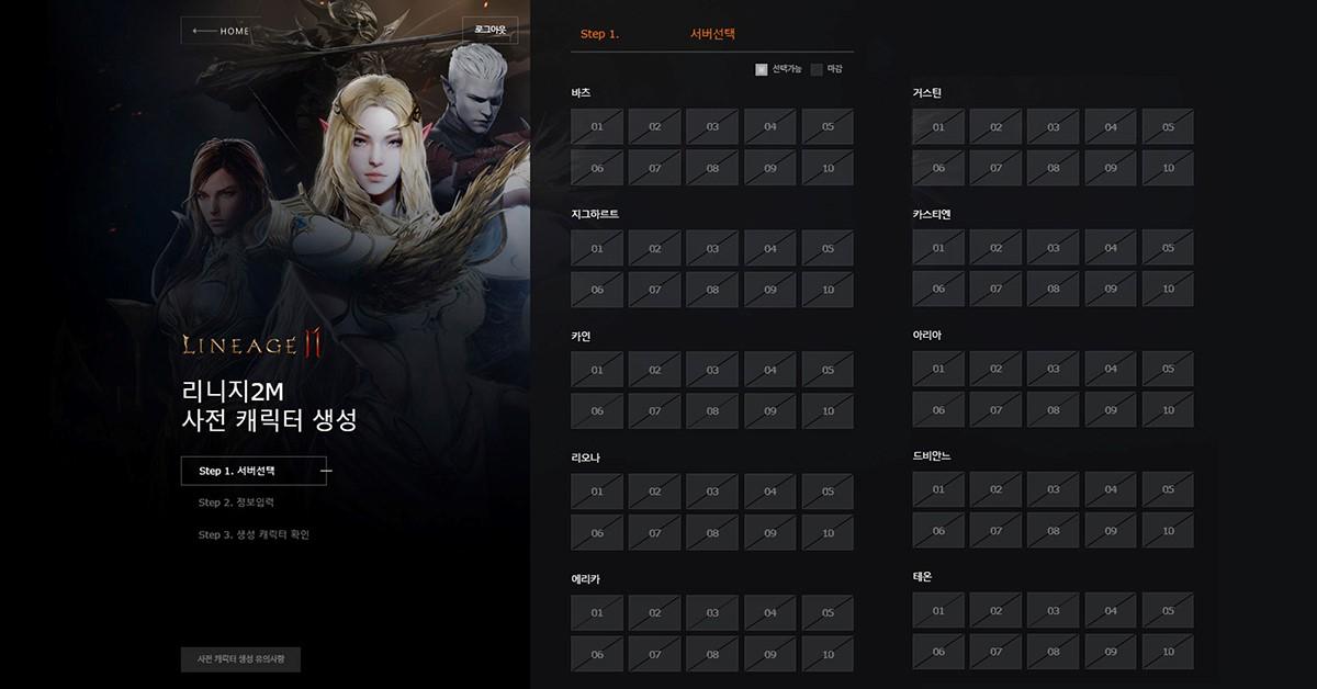 韓国版『リネージュ2M』事前キャラクター作成開始から2時間で全100サーバーが満員!
