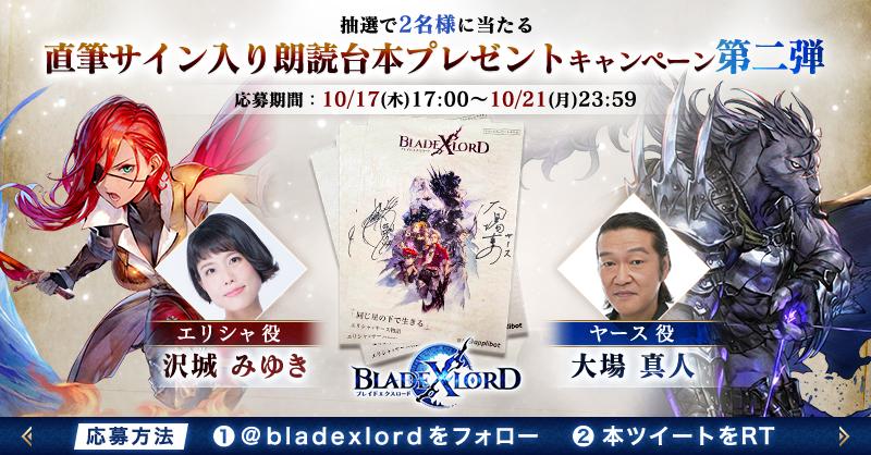 アプリボット新作RPG『ブレイドエクスロード』が10月25日(金)正式リリース決定!