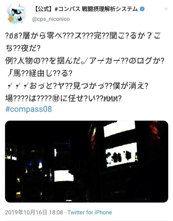 #コンパス【ニュース】: 最新記事&ゲーム内外の注目イベントまとめ!謎の公式ツイートの真相は……?【10/19版】