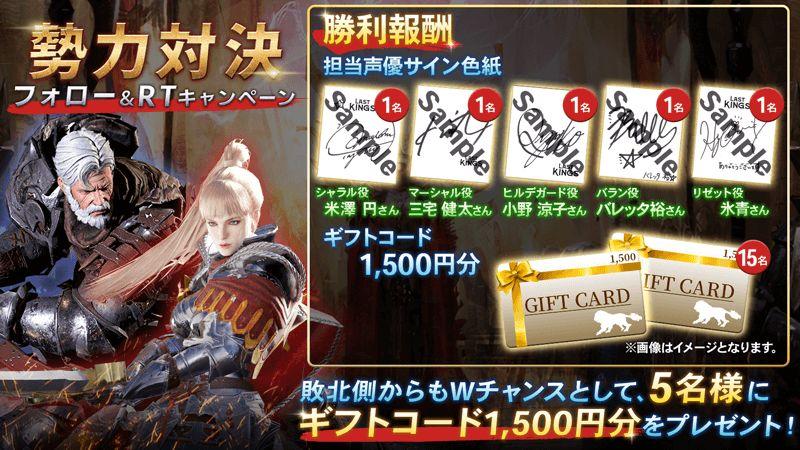 新作RPG『ラストキングス』10月29日(火)リリース決定!開発ディレクターからのあいさつ文を公開