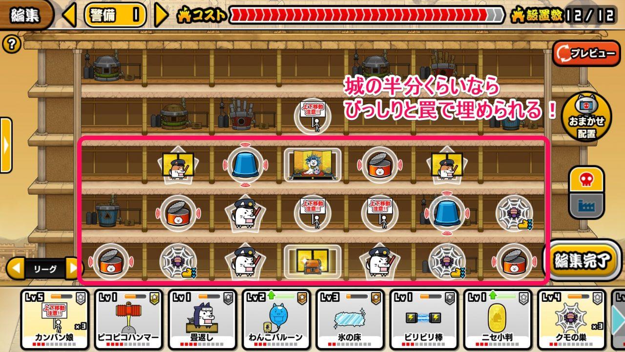 にゃんこ大泥棒【攻略】:防衛の基本と初歩的な罠コンボを紹介!