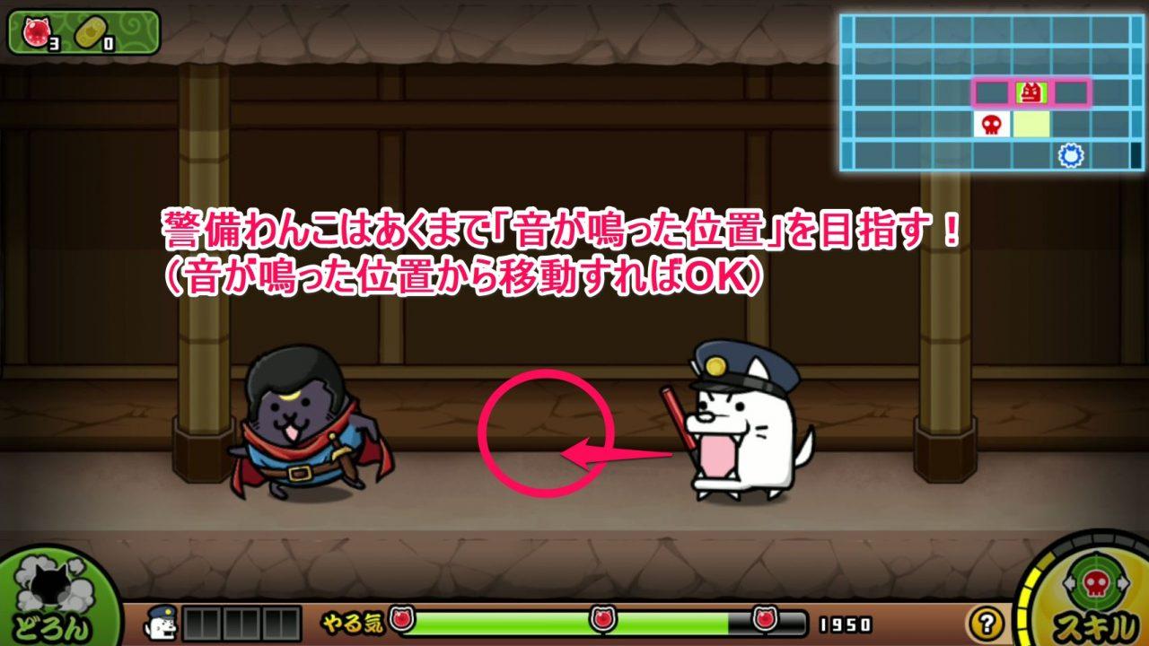 にゃんこ大泥棒【攻略】:大泥棒バトルの攻めの基本を解説!