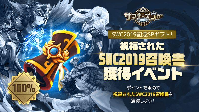 『サマナーズウォー: Sky Arena』SWC2019ワールド決勝を10月26日に開催!