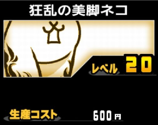 にゃんこ大戦争【攻略】: 季節イベントステージ「王道ハロウィン到来!」をお手軽編成で攻略