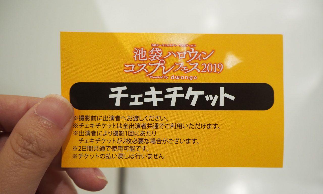 #コンパス【レポート】: 「池ハロ2019」レポート!「COTY2020」であさめあこさんが総合グランプリに輝く!!