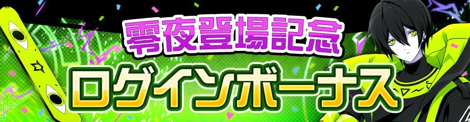 #コンパス【ニュース】: 新ヒーロー「零夜」登場! ログボでヒロチケが最大3枚もらえる!!