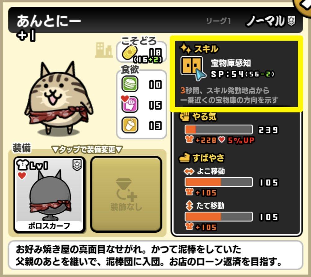 にゃんこ大泥棒【攻略】:序盤のおすすめネコと全スキルの効果まとめ