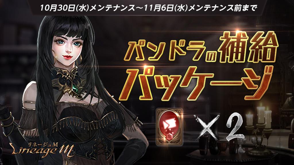 『リネージュM』の連載型イベント「超異世界エヌ・シー・ファイブ」最終話を10月30日(水)より公開中!
