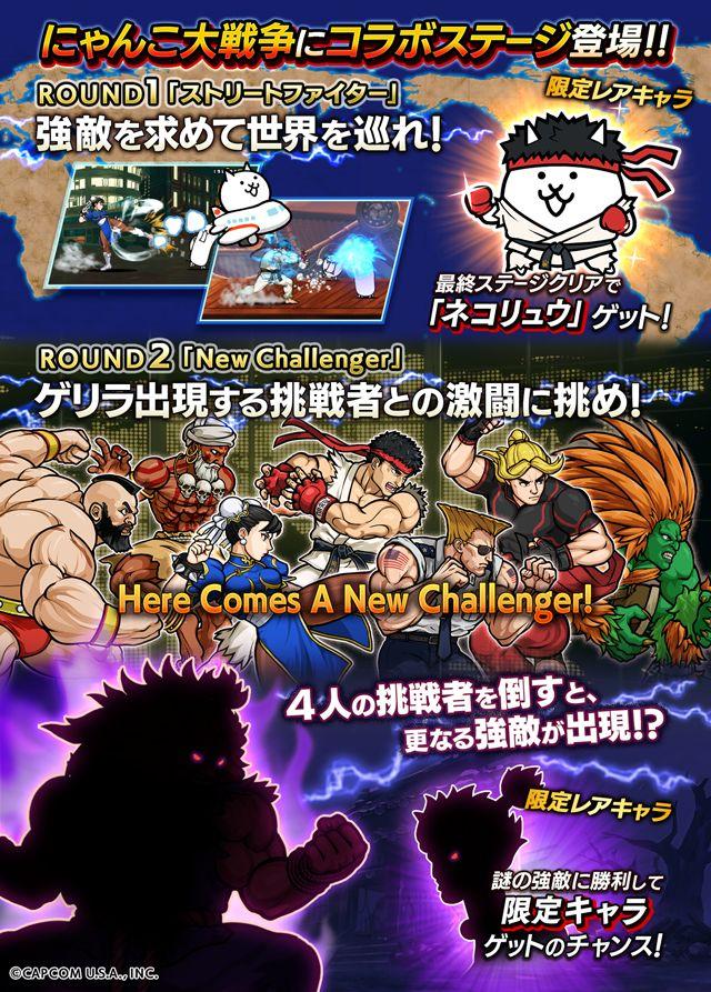 にゃんこ大戦争【ニュース】:本日11月1日(金)より『ストV AE』とのコラボイベントがスタート!