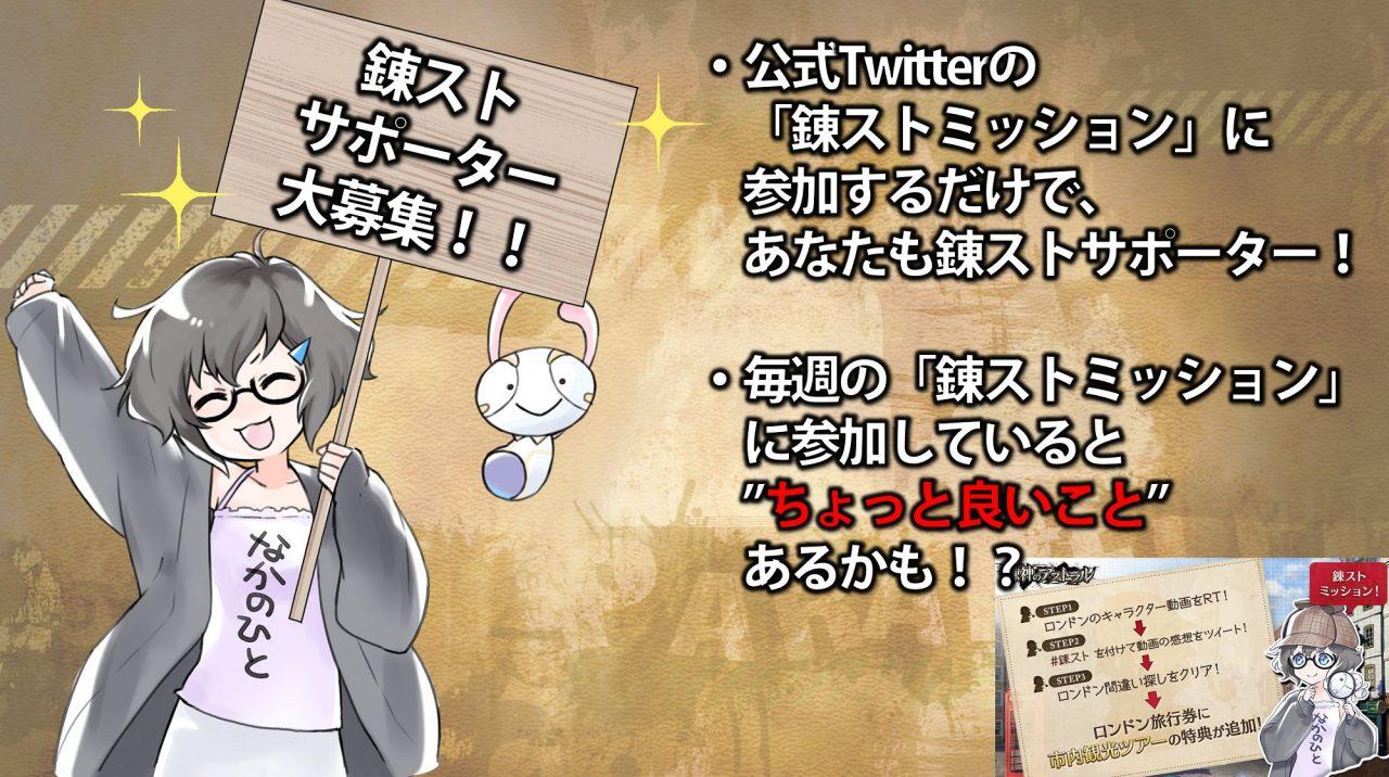 『錬神のアストラル』11月中旬リリース決定!ゲーム実況者「もこう氏」との企画始動