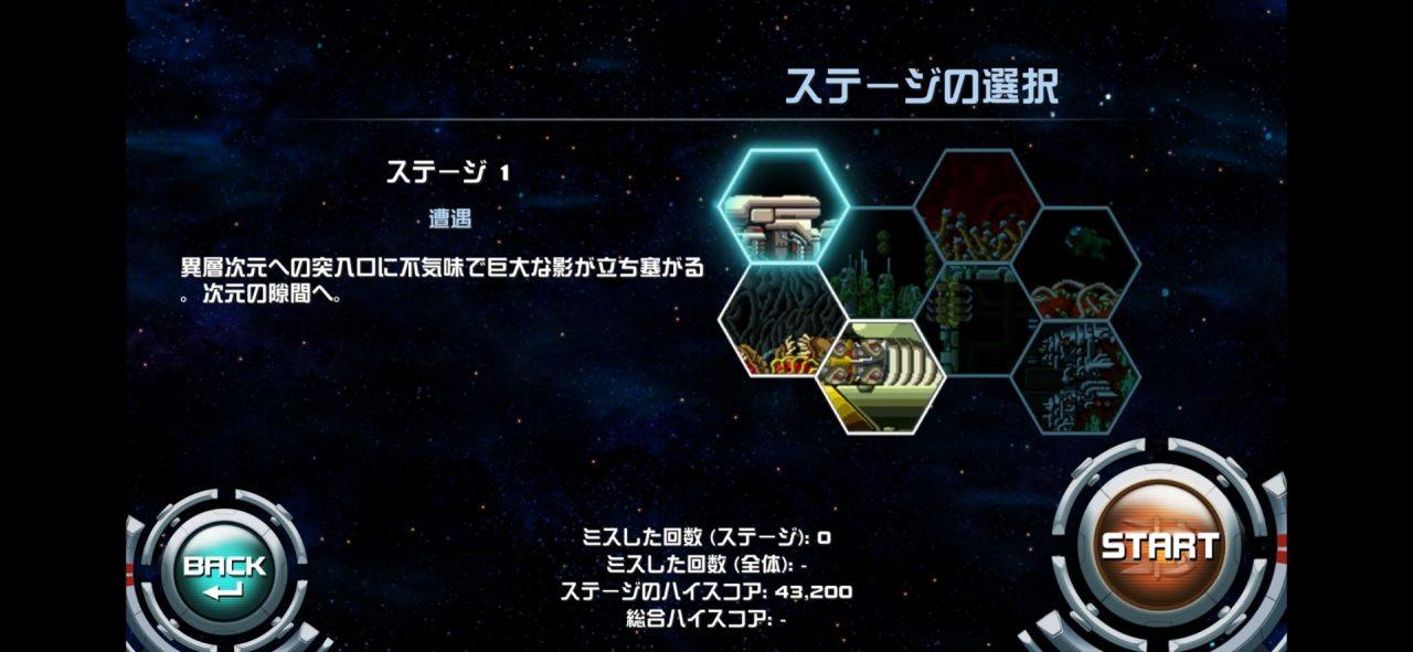 『R Type Dimensions EX』のiOS版が11月7日(木)より配信開始!