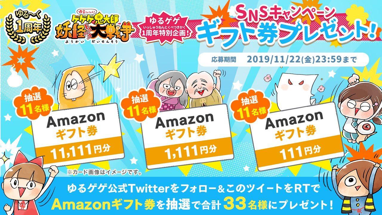 『ゆるゲゲ』がサービス1周年!アニメ『ゲゲゲの鬼太郎』とのコラボ開催