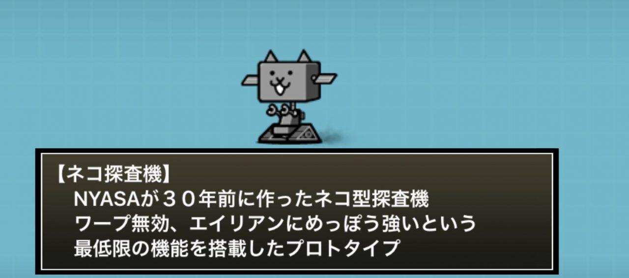 にゃんこ大戦争【攻略】:ネコたちが持つ特殊効果の仕組みを解説!ステージごとに最適なネコを選べるようになろう!!