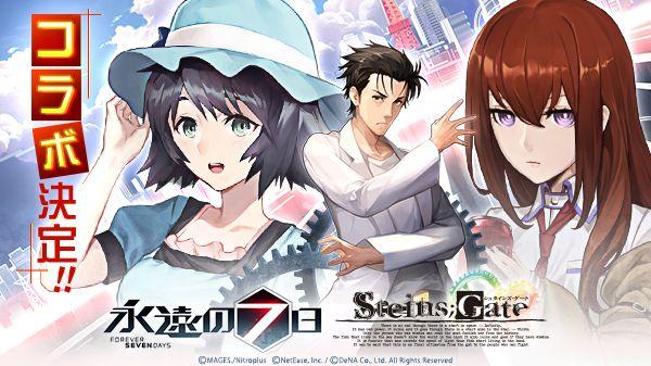 『永遠の七日』×『STEINS;GATE』のコラボ開催が決定!特設サイトもオープン