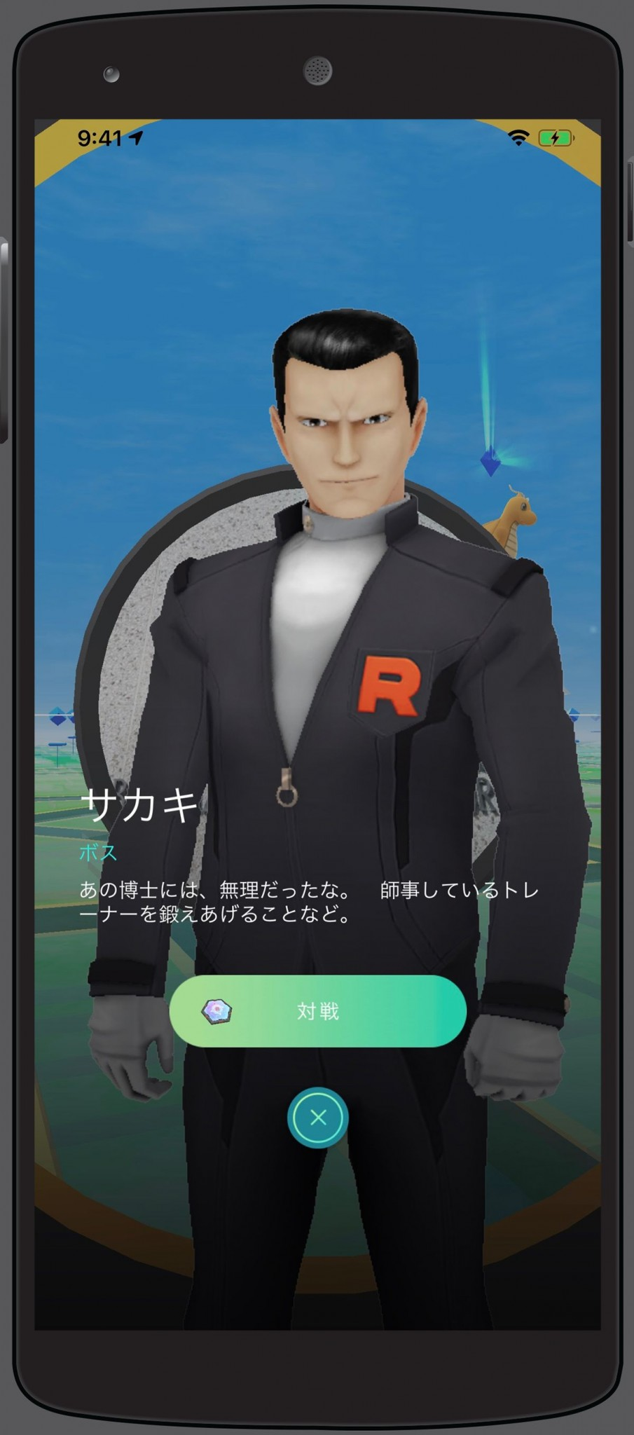 『ポケモンGO』GOロケット団チームリーダーらが活動を開始!ボス「サカキ」の存在も!?