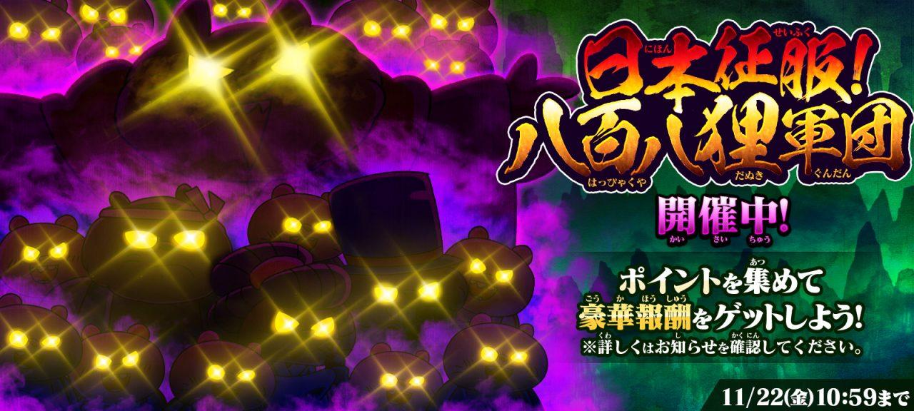 『ゆるゲゲ』1周年コラボガチャに「犬山まな(第6期)」&「魔女アニエス(第6期)」が登場!
