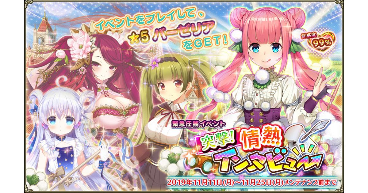 『FLOWER KNIGHT GIRL』11月11日(月)アップデートを実施!新イベント「突撃!青春インタビュー」を開催中