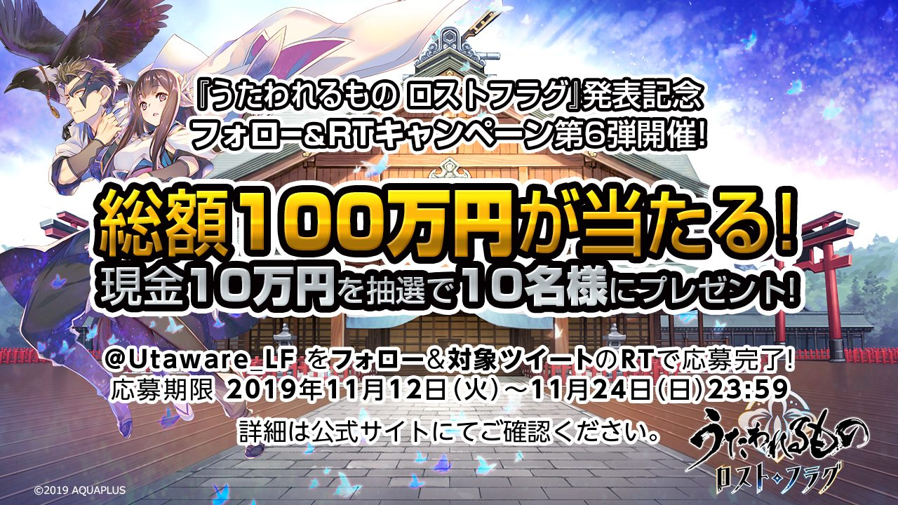 新作RPG『うたわれるもの ロストフラグ』フォロー&RTキャンペーン第6弾を開催中!