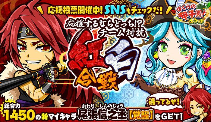 『ぼくらの甲子園!ポケット』で、新イベント「応援するならどっち?チーム対抗!紅白合戦」を開催中!
