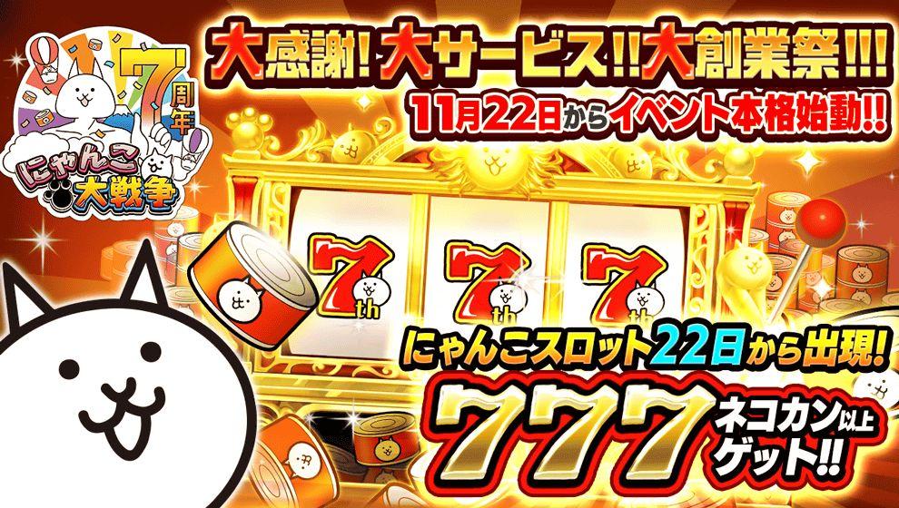 にゃんこ大戦争【ニュース】:7周年記念イベントを11月22日(金)より開催予定!