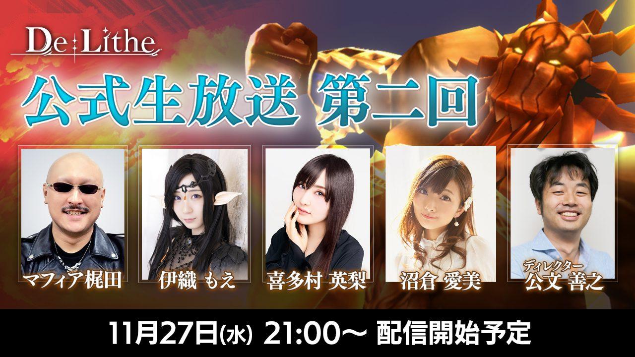 新作RPG『De:Lithe~忘却の真王と盟約の天使~』の第2回公式生放送を11月27日(水)に配信!