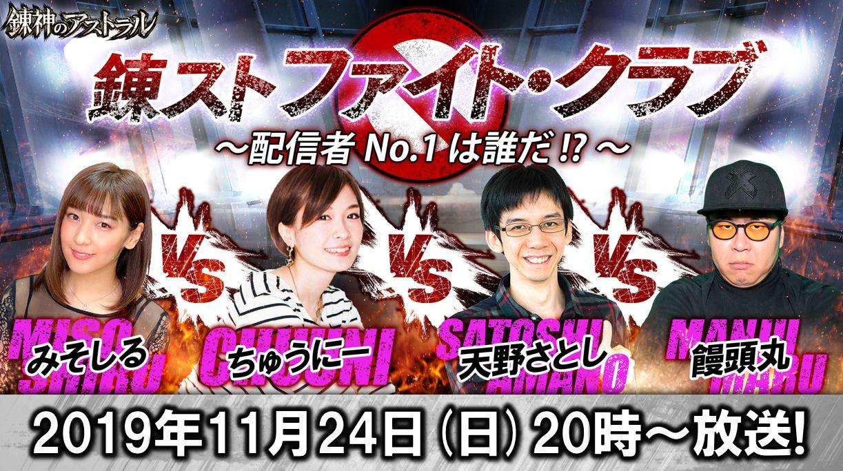 『錬神のアストラル』初のリーグ戦実況放送を11月24日(日)20:00より生配信!
