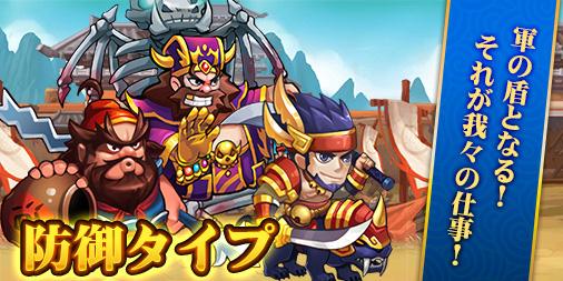 新作RPG『ぶっ飛び三国』で3種類の「武将タイプ」と「戦略性」の情報を公開!