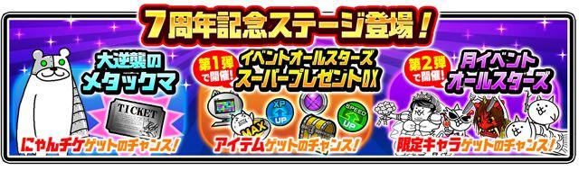 にゃんこ大戦争【ニュース】:7周年記念イベント第1弾がスタート!