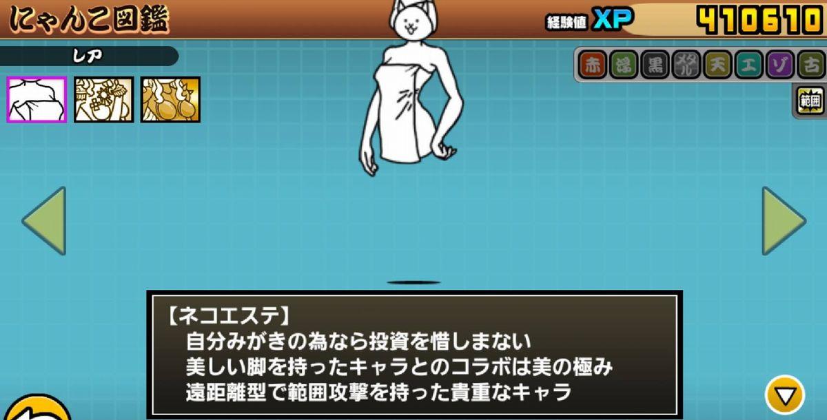 にゃんこ大戦争【攻略】:第3形態へ早めに進化させたいレア・激レアキャラクターまとめ