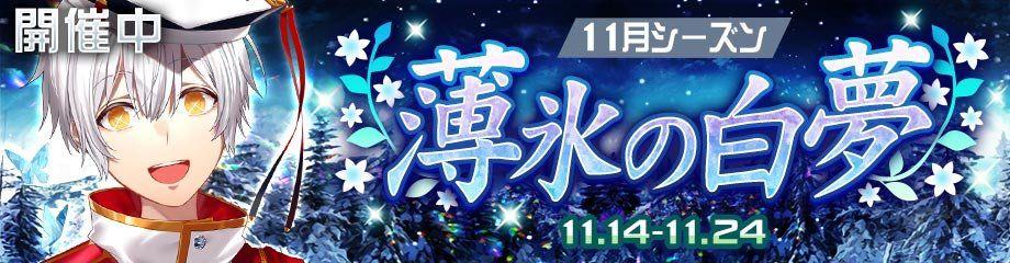 #コンパス【環境】: 11月シーズンから見る現在のバトル環境!零夜はランク帯で勝率にギャップあり!?