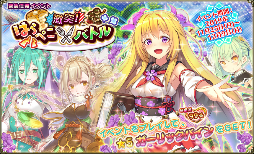 『FLOWER KNIGHT GIRL』が11月25日(月)にアップデート!新イベント「激突!はらぺこバトル」がスタート!