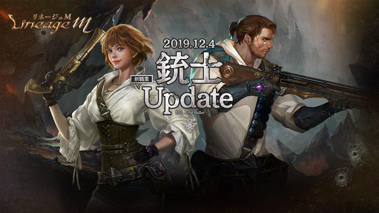 『リネージュM』に初の新職業「銃士」と新サーバー「ケレニス01」が12月4日に実装!