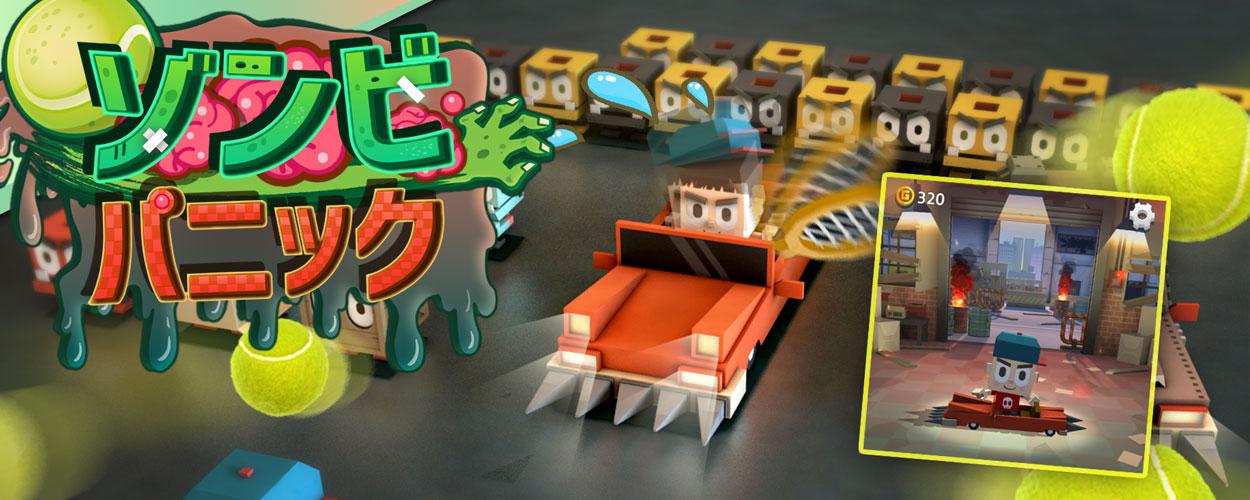 カセゲー対応新作アクションゲーム『ゾンビパニック』が正式サービス開始!
