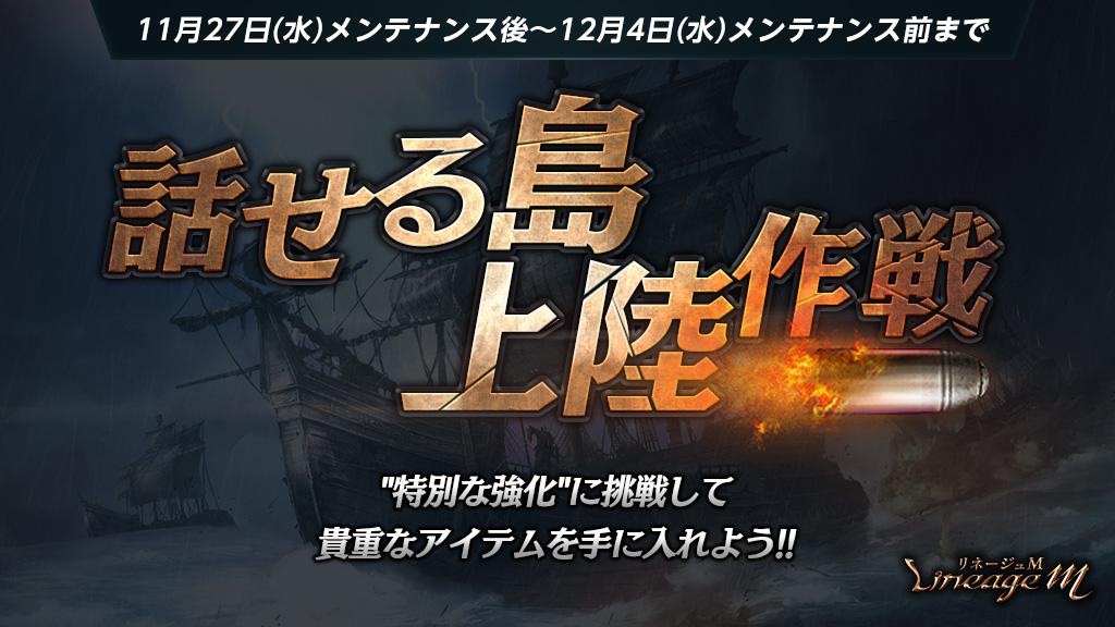 『リネージュM』新職業「銃士」まもなく実装!事前キャラクターの作成開始!