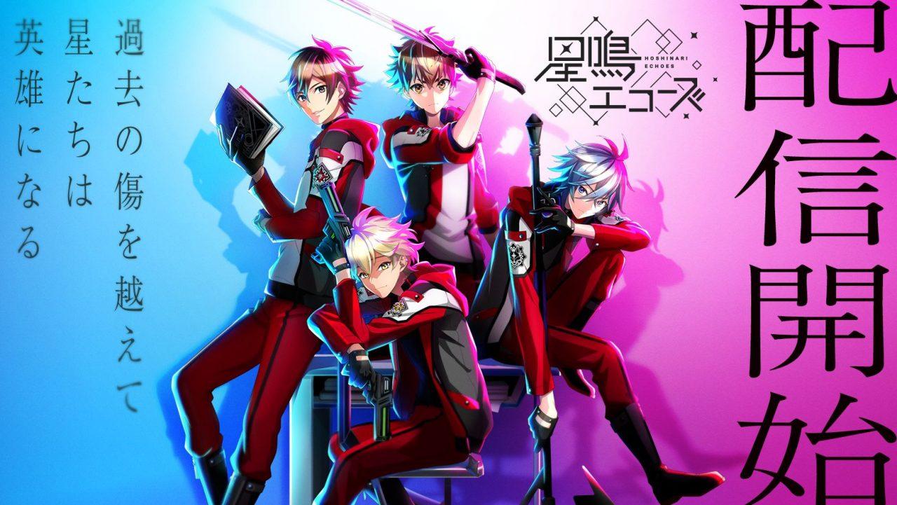新作育成シミュレーション『星鳴エコーズ』が11月27日(水)より配信開始!