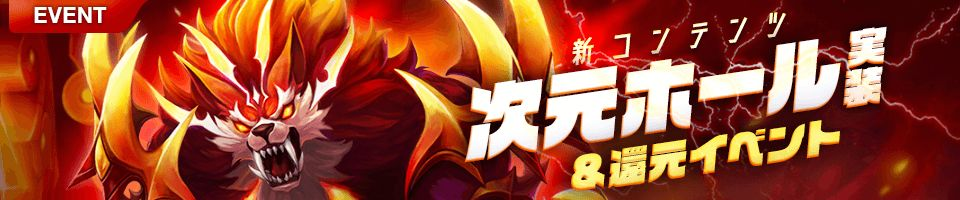 『サマナーズウォー: Sky Arena』にて異次元「ルメール」が開放!