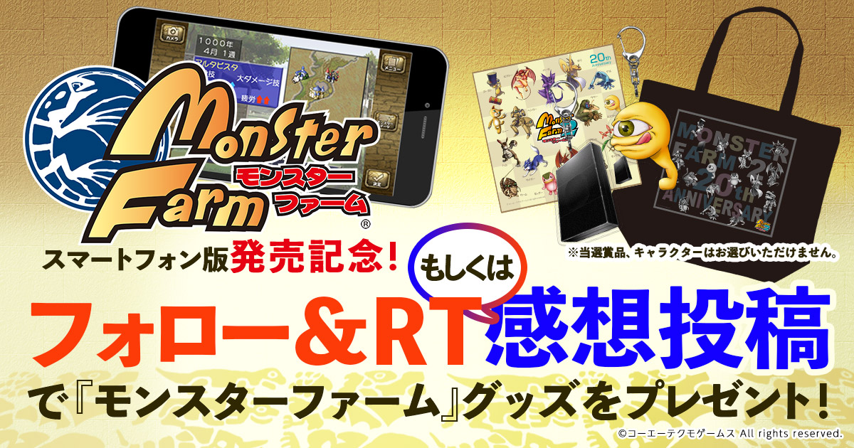 初代『モンスターファーム』11月28日(木)よりスマホ向けに配信を開始!