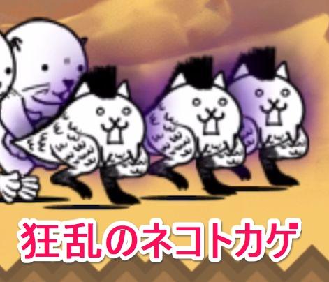 にゃんこ大戦争【攻略】: 22日狂乱ステージ「狂乱のトカゲ降臨」をお手軽編成で攻略