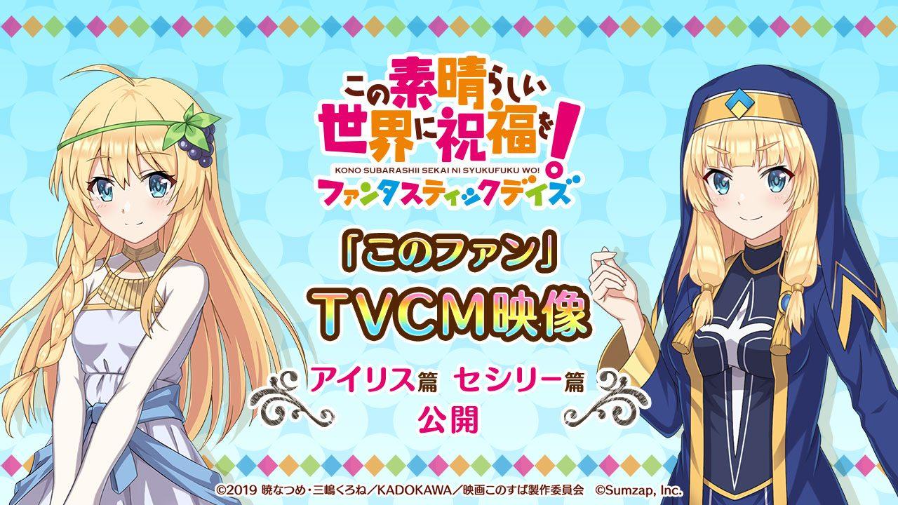 『この素晴らしい世界に祝福を!ファンタスティックデイズ』新テレビCMが12月2日(月)より放送開始!
