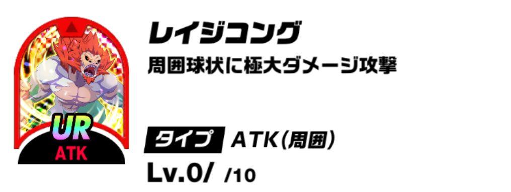 キックフライト【攻略】:キッカーデータランキング【12/21更新】