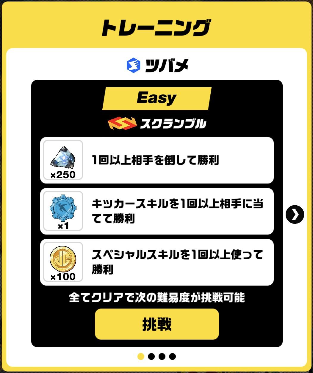キックフライト【攻略】:序盤の進め方を紹介!まずはキッカーやディスクの特徴を把握しよう!!